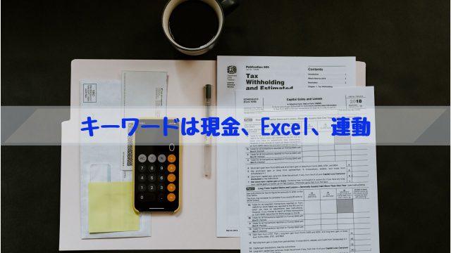現金、Excel、連動