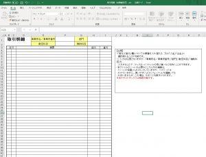 取引明細Excel