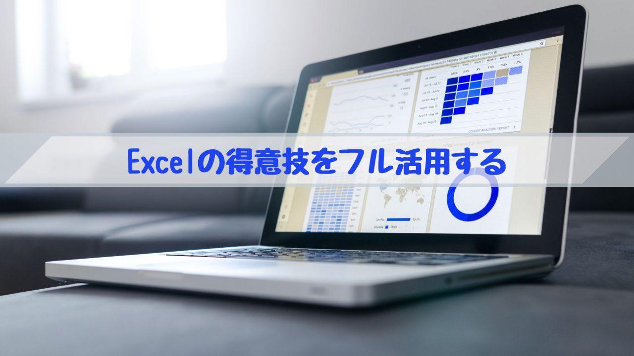 Excelの得意技をフル活用する